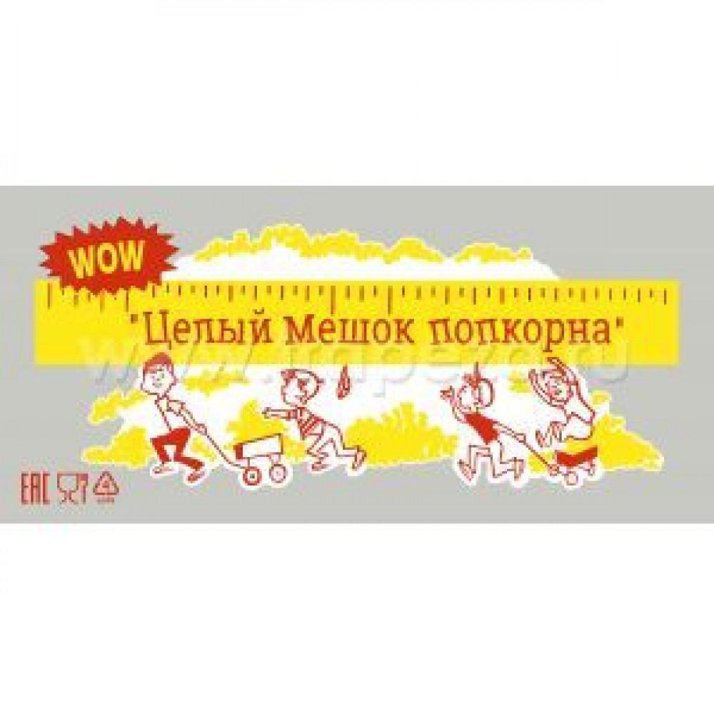 Пакет полиэтиленовый для попкорна, «Целый мешок попкорна», без завязок (100шт).