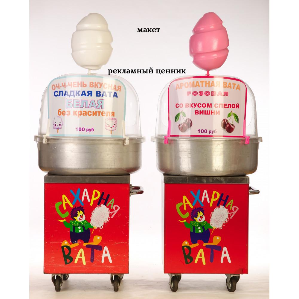 Рекламный ценник (внутри купола) сладкой ваты