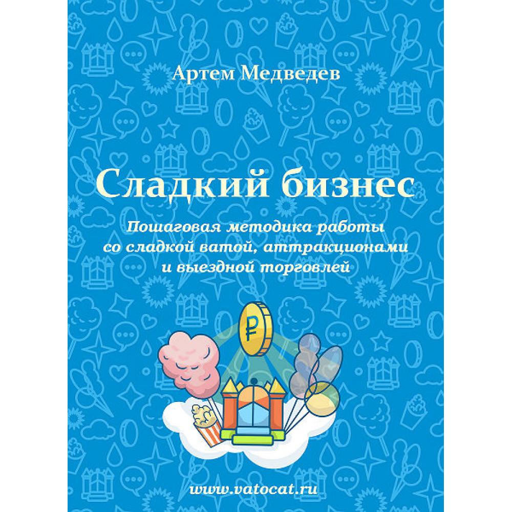 Книга «Сладкий бизнес 3 — руководство для практиков»