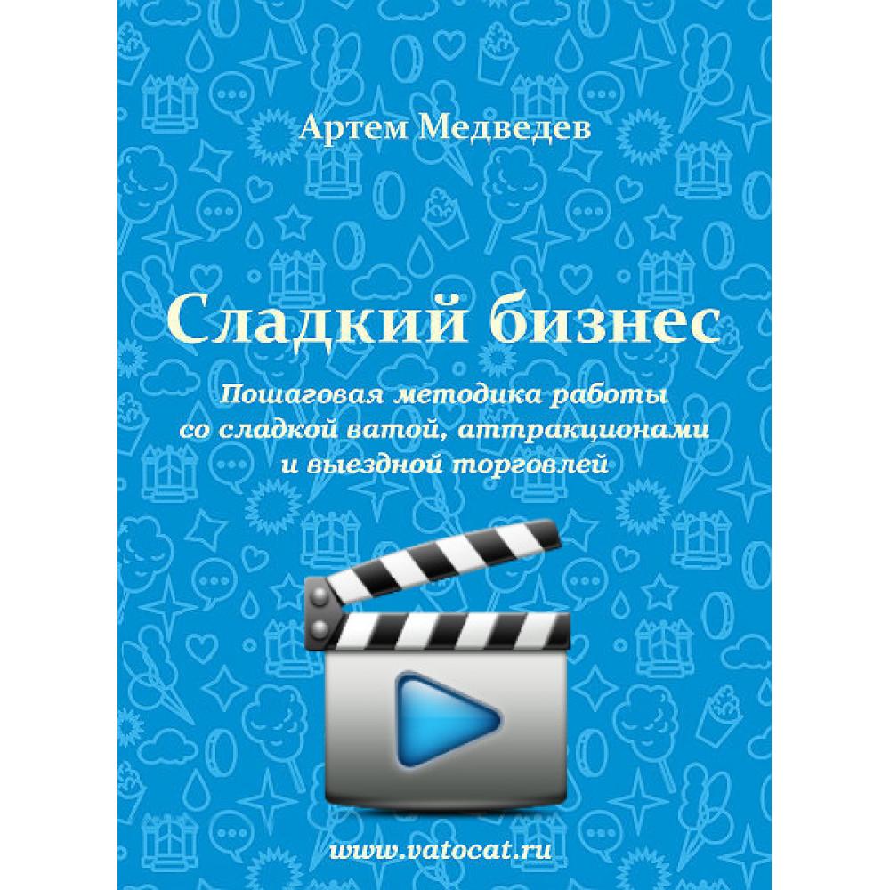 Видео-курс «Сладкий бизнес — руководство для практиков»