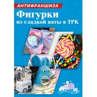 """Видео-курс по фигурной вате в ТРК """"Анти-франшиза"""""""