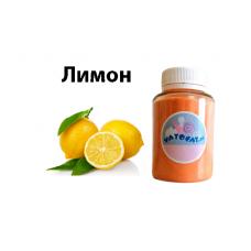 Вкусо-ароматическая смесь Flossine, Вкус Лимон