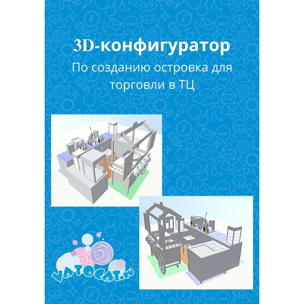 3D - Конфигуратор